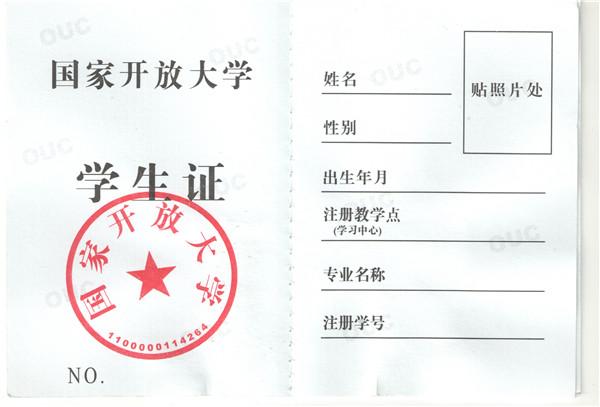 国家开放大学学生证内页